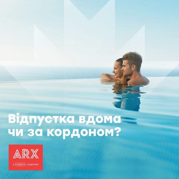 Туристическое страхование Северодонецк